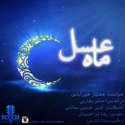 دانلود آهنگ جدید خشایار خیرآبادی به نام ماه عسل
